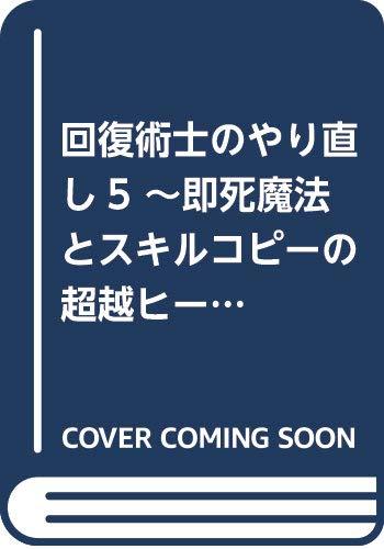 回復術士のやり直し5 ~即死魔法とスキルコピーの超越ヒール~ オリジナルドラマCD付き同梱版