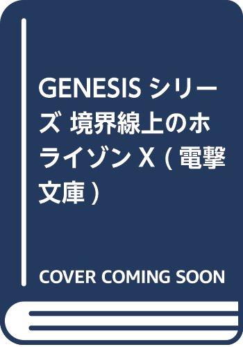 GENESISシリーズ 境界線上のホライゾンX
