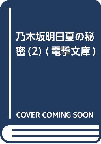乃木坂明日夏の秘密