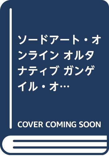 ソードアート・オンライン オルタナティブ ガンゲイル・オンラインIX ‐フォース・スクワッド・ジャム〈下〉‐