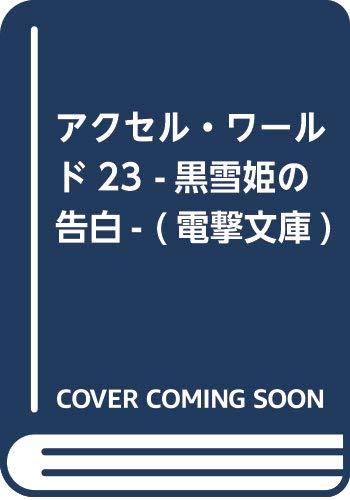 アクセル・ワールド23 -黒雪姫の告白-