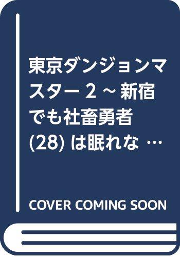 東京ダンジョンマスター2 ~新宿でも社畜勇者