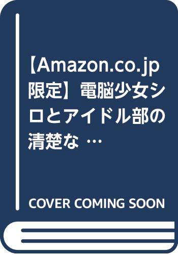 【Amazon.co.jp 限定】電脳少女シロとアイドル部の清楚な日常 目指せ学園祭大成功!  オリジナル4連クリアしおり付