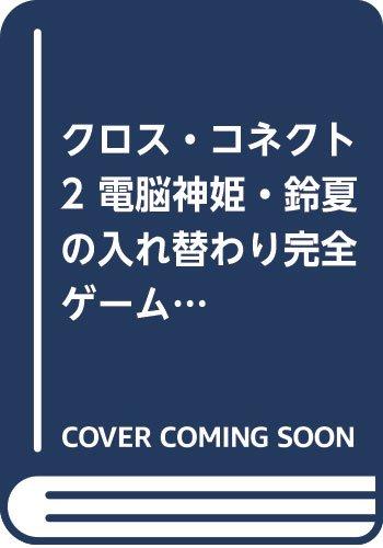 クロス・コネクト2 電脳神姫・鈴夏の入れ替わり完全ゲーム攻略