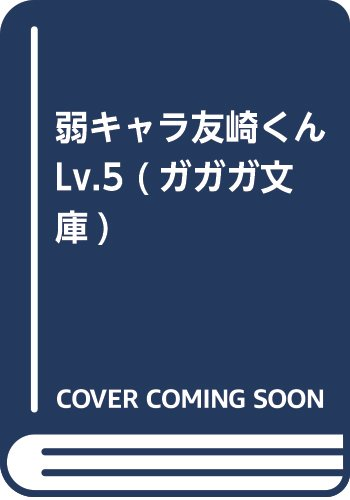 弱キャラ友崎くん Lv.5