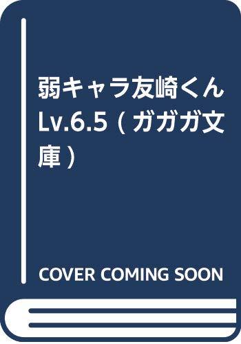 弱キャラ友崎くん Lv.6.5