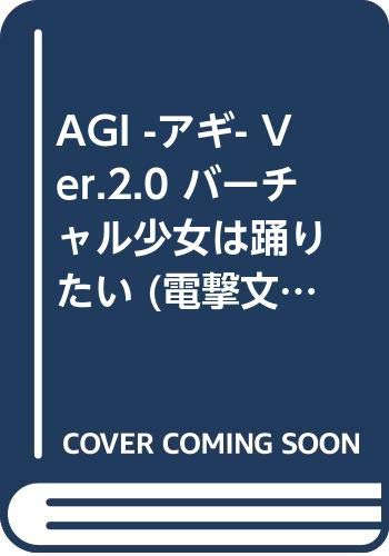 AGI -アギ- Ver.2.0 バーチャル少女は踊りたい