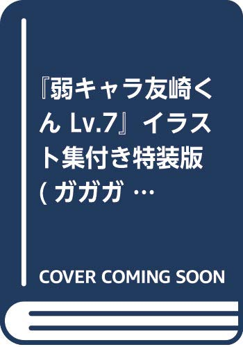 『弱キャラ友崎くん Lv.7』イラスト集付き特装版