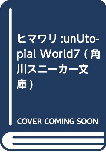 ヒマワリ:unUtopial World7