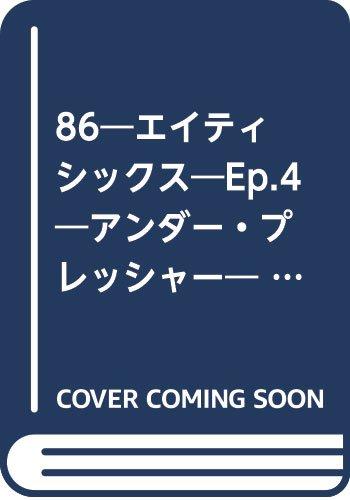 86―エイティシックス―Ep.4 ―アンダー・プレッシャー―