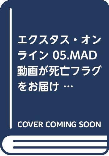 エクスタス・オンライン 05.MAD動画が死亡フラグをお届けします