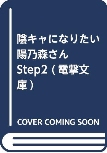 陰キャになりたい陽乃森さん Step2