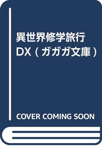異世界修学旅行 DX