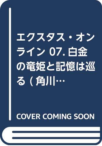 エクスタス・オンライン 07.白金の竜姫と記憶は巡る