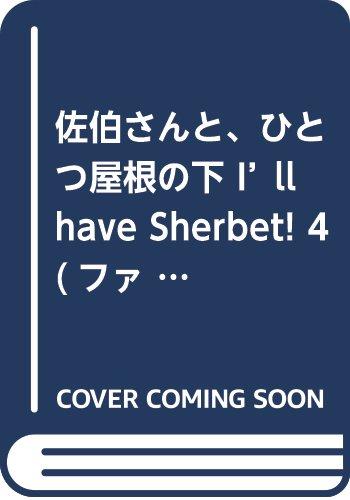 佐伯さんと、ひとつ屋根の下 I'll have Sherbet! 4