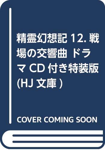 精霊幻想記 12.戦場の交響曲 ドラマCD付き特装版