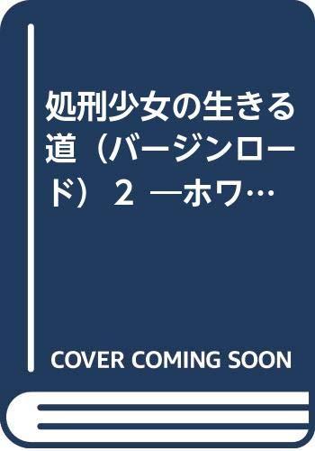 処刑少女の生きる道(バージンロード)2 ―ホワイト・アウト―