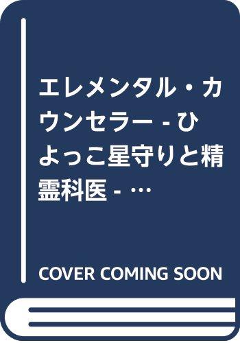 エレメンタル・カウンセラー -ひよっこ星守りと精霊科医-