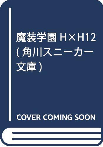 魔装学園H×H12