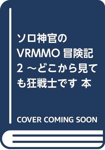 ソロ神官のVRMMO冒険記2 ~どこから見ても狂戦士です 本当にありがとうございました~