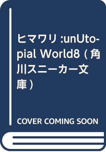 ヒマワリ:unUtopial World8
