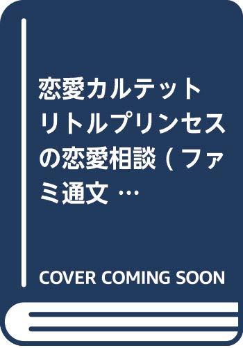恋愛カルテット リトルプリンセスの恋愛相談