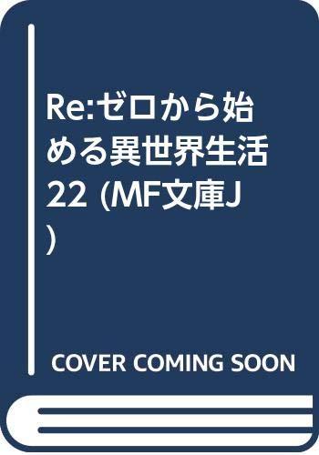 Re:ゼロから始める異世界生活22