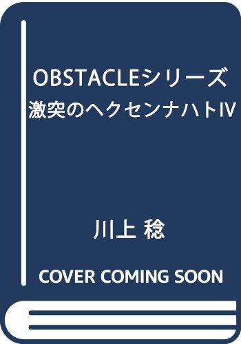 OBSTACLEシリーズ 激突のヘクセンナハトIV