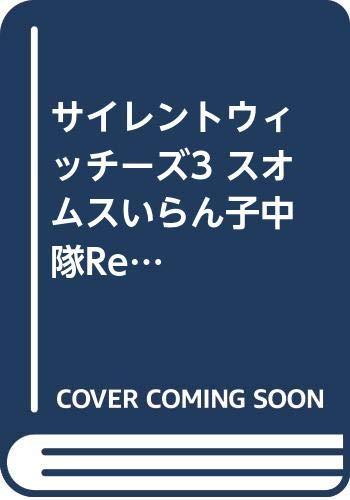 サイレントウィッチーズ3 スオムスいらん子中隊ReBOOT!