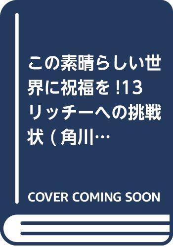 この素晴らしい世界に祝福を!13 リッチーへの挑戦状 (角川スニーカー文庫) 最新巻