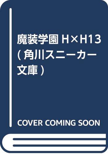魔装学園H×H13