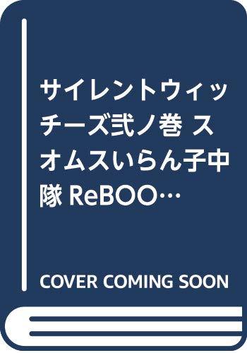 サイレントウィッチーズ弐ノ巻 スオムスいらん子中隊ReBOOT!プレミアム特装版