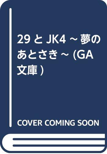 29とJK4 ~夢のあとさき~