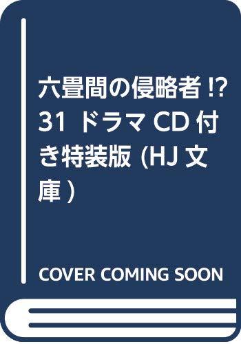 六畳間の侵略者!? 31 ドラマCD付き特装版