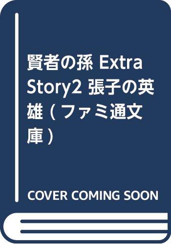賢者の孫 Extra Story2 張子の英雄