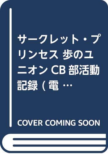 サークレット・プリンセス 歩のユニオンCB部活動記録