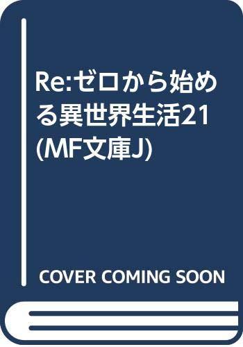 Re:ゼロから始める異世界生活21