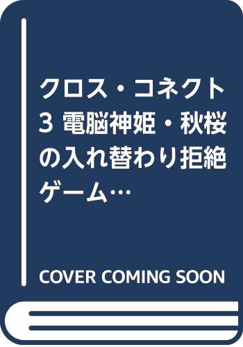 クロス・コネクト3 電脳神姫・秋桜の入れ替わり拒絶ゲーム攻略