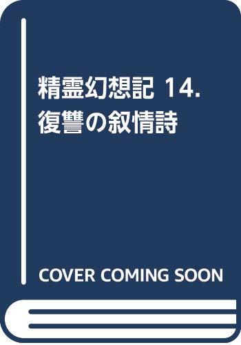 精霊幻想記 14.復讐の叙情詩