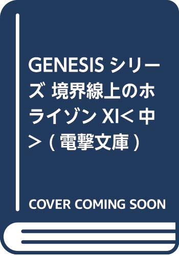 GENESISシリーズ 境界線上のホライゾンXI