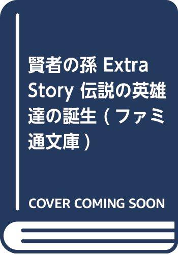 賢者の孫 Extra Story 伝説の英雄達の誕生