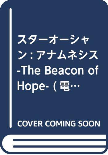 スターオーシャン:アナムネシス -The Beacon of Hope-