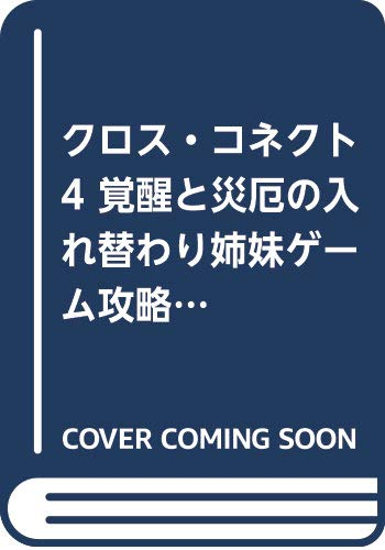 クロス・コネクト4 覚醒と災厄の入れ替わり姉妹ゲーム攻略
