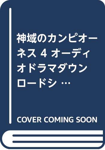 神域のカンピオーネス 4 オーディオドラマダウンロードシリアルコード付き限定版