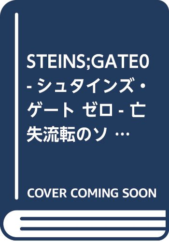 STEINS;GATE0 -シュタインズ・ゲート ゼロ- 亡失流転のソリチュード 上