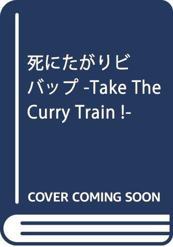 死にたがりビバップ -Take The Curry Train !-
