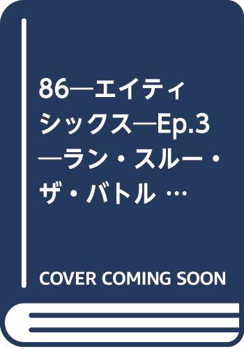 86―エイティシックス―Ep.3 ―ラン・スルー・ザ・バトルフロント―〈下〉