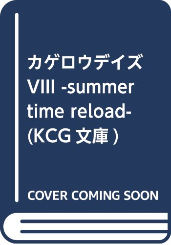 カゲロウデイズVIII -summer time reload-