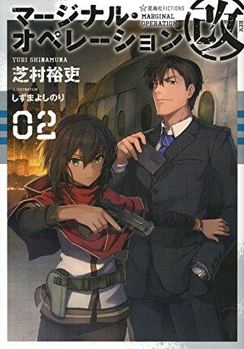 マージナル・オペレーション改 02