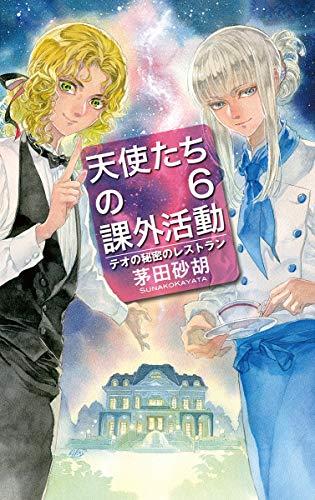 天使たちの課外活動6-テオの秘密のレストラン